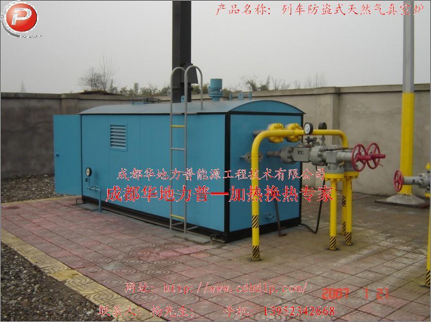 列车防盗式天然气真空加热炉